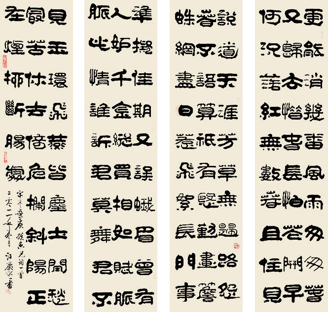 汪庆誉-《隶书四条屏》_书法类_画院作品_黄山云鹤院